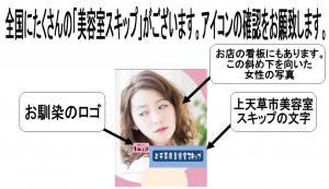 LINEアイコン変更のお知らせ2