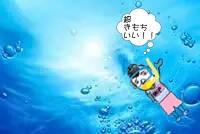 泳ぐオーナー